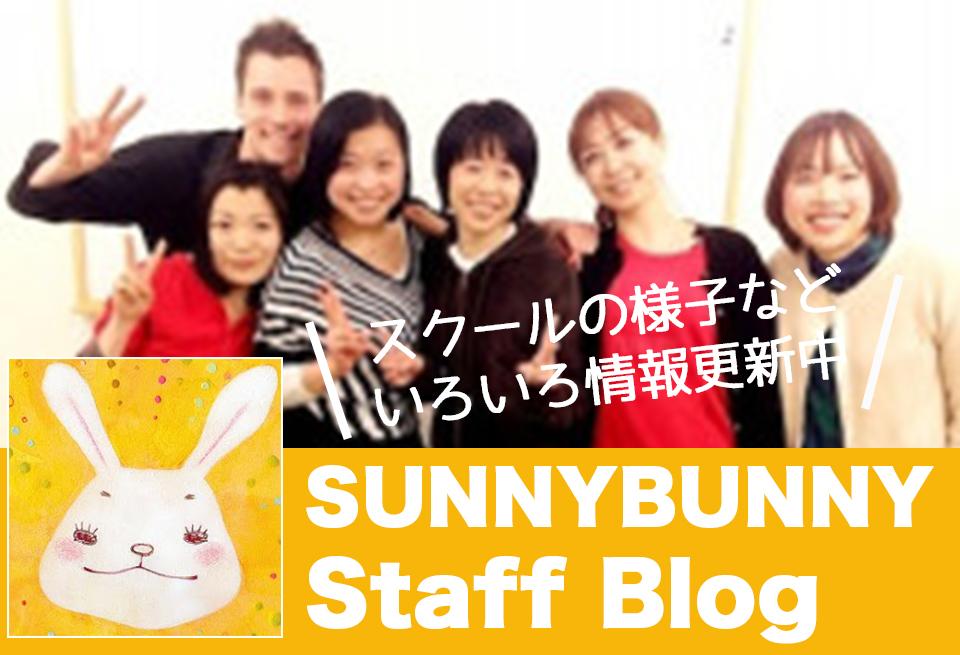 SUNNYBUNNYスタッフブログ