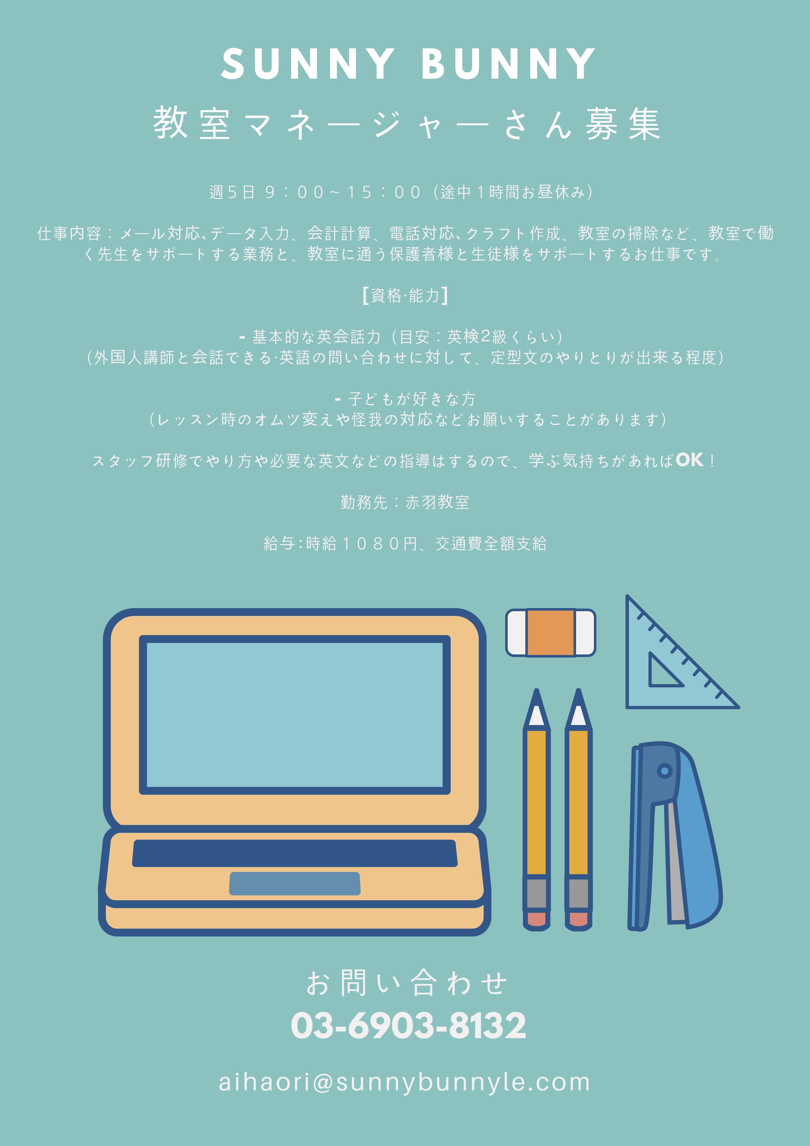教室マネージャーさん大募集中!のイメージ